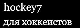 hockey7.ru