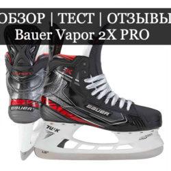 Тест, обзор и отзывы на коньки Bauer Vapor 2X PRO