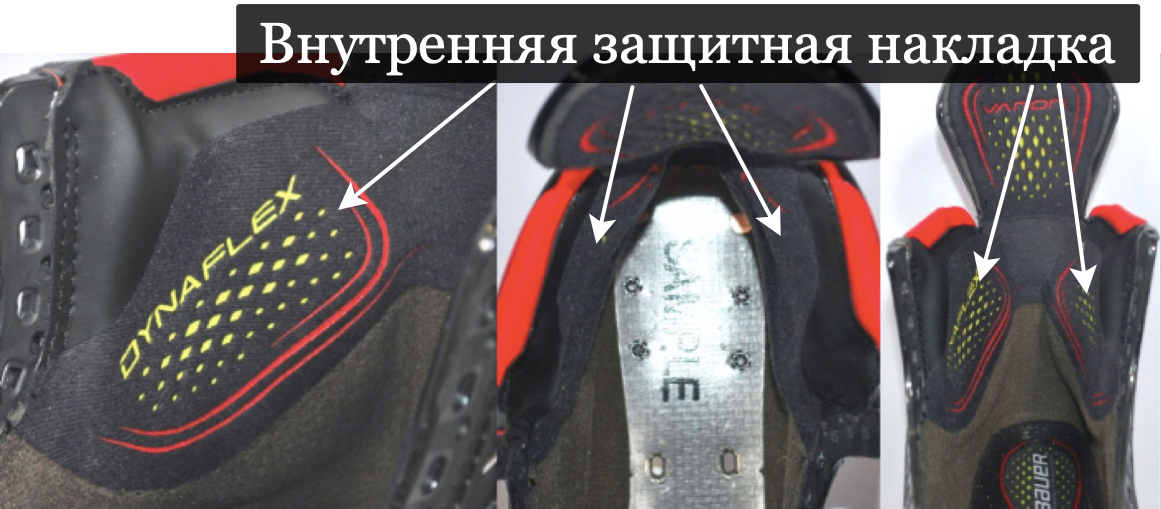 Внутренняя отделка коньков Vapor 2X PRO
