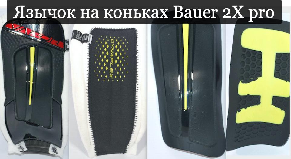 Язычок на коньках Bauer 2X pro