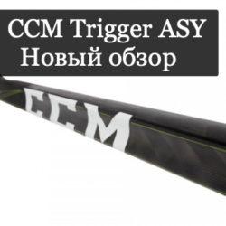 CCM Trigger ASY - Обзор Хоккейной клюшки