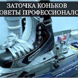 Заточка хоккейных коньков