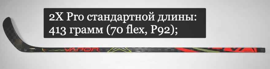 2X Pro стандартной длины: 413 грамм