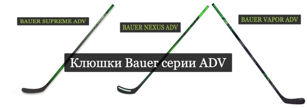 Клюшки Bauer серии ADV