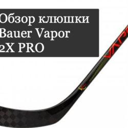 Клюшка Bauer Vapor 2X PRO Подробный обзор