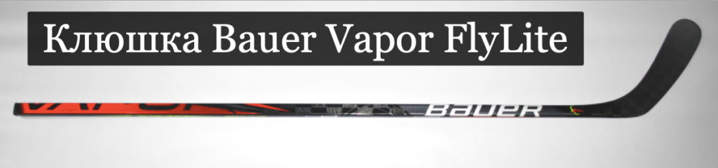 Клюшка Bauer Vapor FlyLite
