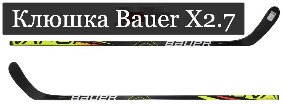 Клюшка Bauer X2.7