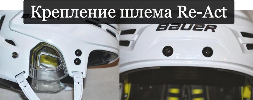 Крепление шлема Re-Act