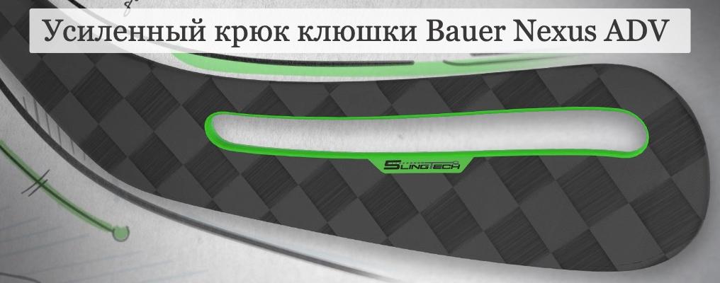 Крюк усиленный клюшка Bauer ADV