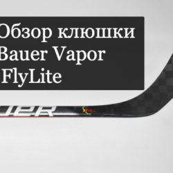 Клюшка Bauer Vapor FlyLite Обзор