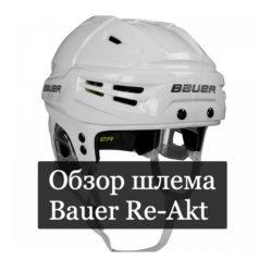 Шлем Bauer Re-Akt Обзор