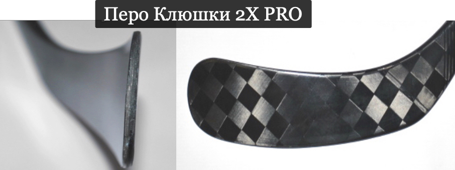 Перо Клюшки 2X PRO