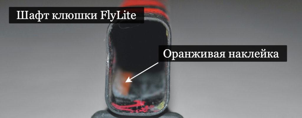 Шафт клюшки FlyLite