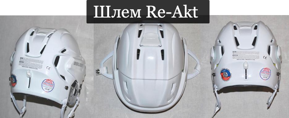 Шлем Bauer Re-Akt три ракурса