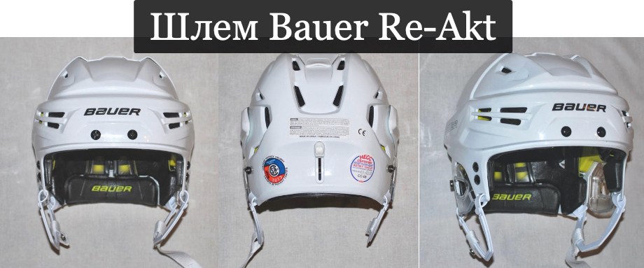 Шлем Bauer Re-Akt виды с трех сторон
