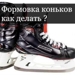 Термоформовка хоккейных коньков