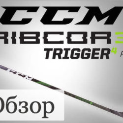 CCM Ribcor Trigger 4 Pro