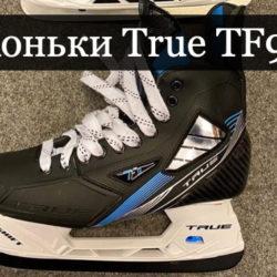 Коньки True TF9