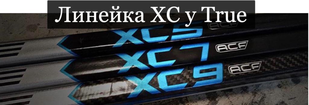 Линейка XC у True