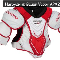 Нагрудник Bauer Vapor APX2