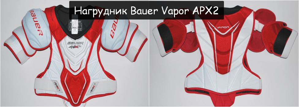 Нагрудник Bauer Vapor APX2 вид спереди и сзади