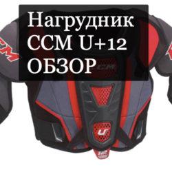 Нагрудник CCM U+12