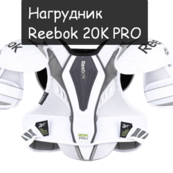 Нагрудник  Reebok 20K PRO