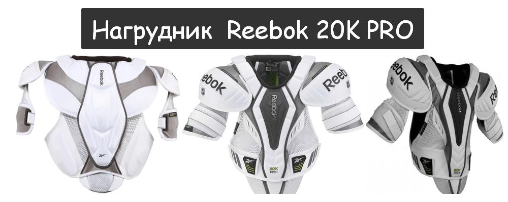 Вид нагрудника Reebok 20K PRO