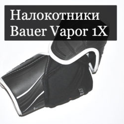 Налокотники Bauer 1X