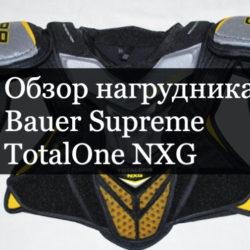 Нагрудник Bauer Supreme TotalOne NXG
