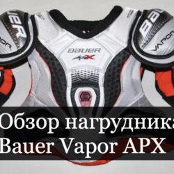 Обзор нагрудника Bauer Vapor APX