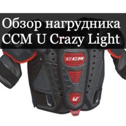 Нагрудник CCM U Crazy Light