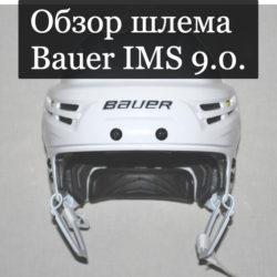 Шлем Bauer IMS 9.0.