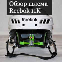Шлем Reebok 11K.