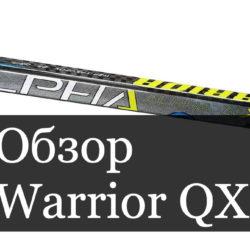 Обзор Warrior QX