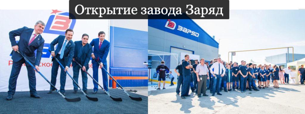 Открытие завода Заряд