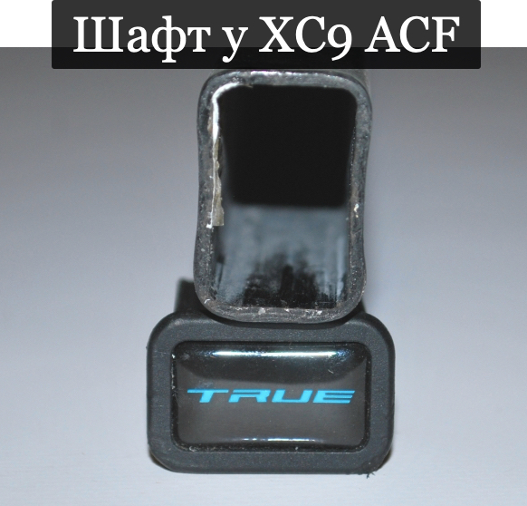 Шафт у XC9 ACF