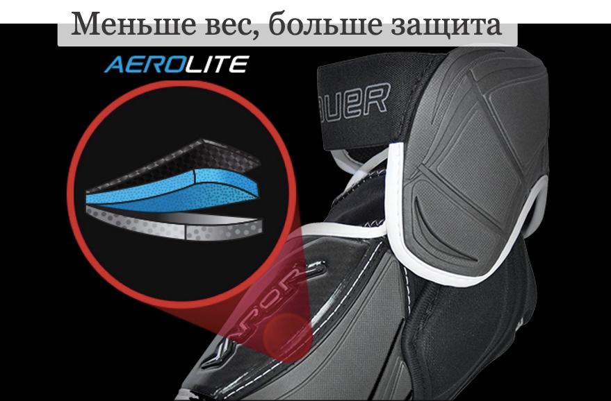 Технология Aero lite хорошая защита при маленьком весе
