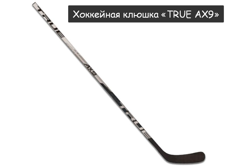 Хоккейная клюшка TRUE AX9