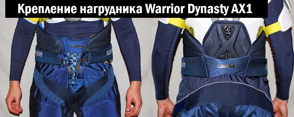 Крепление нагрудника Warrior Dynasty AX1