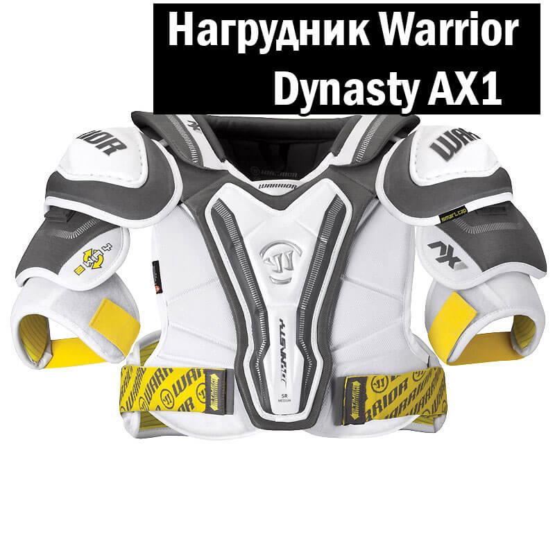Нагрудник Warrior Dynasty AX1