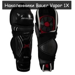 Наколенники Bauer Vapor 1X