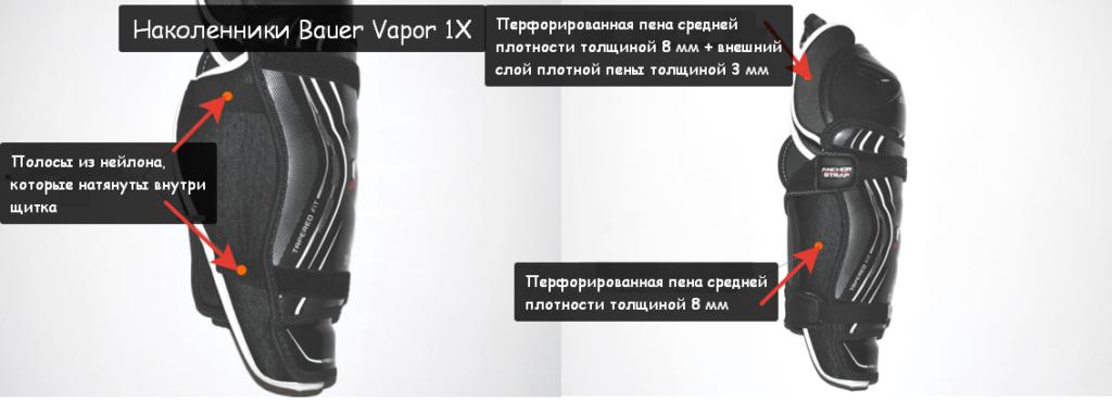 Наколенники Bauer Vapor 1X щиток