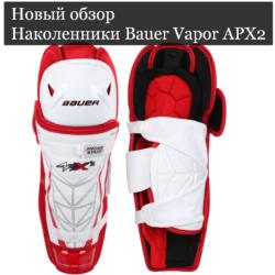 Наколенники Bauer Vapor APX2