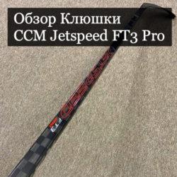 Клюшка CCM Jetspeed FT3 Pro