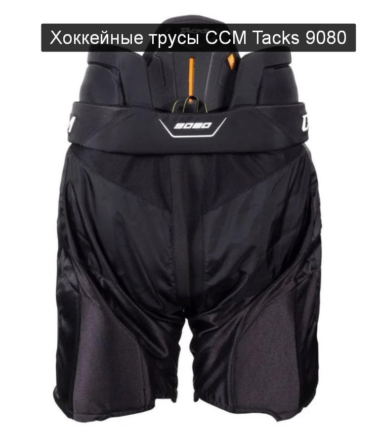 Хоккейные трусы CCM Tacks 9080