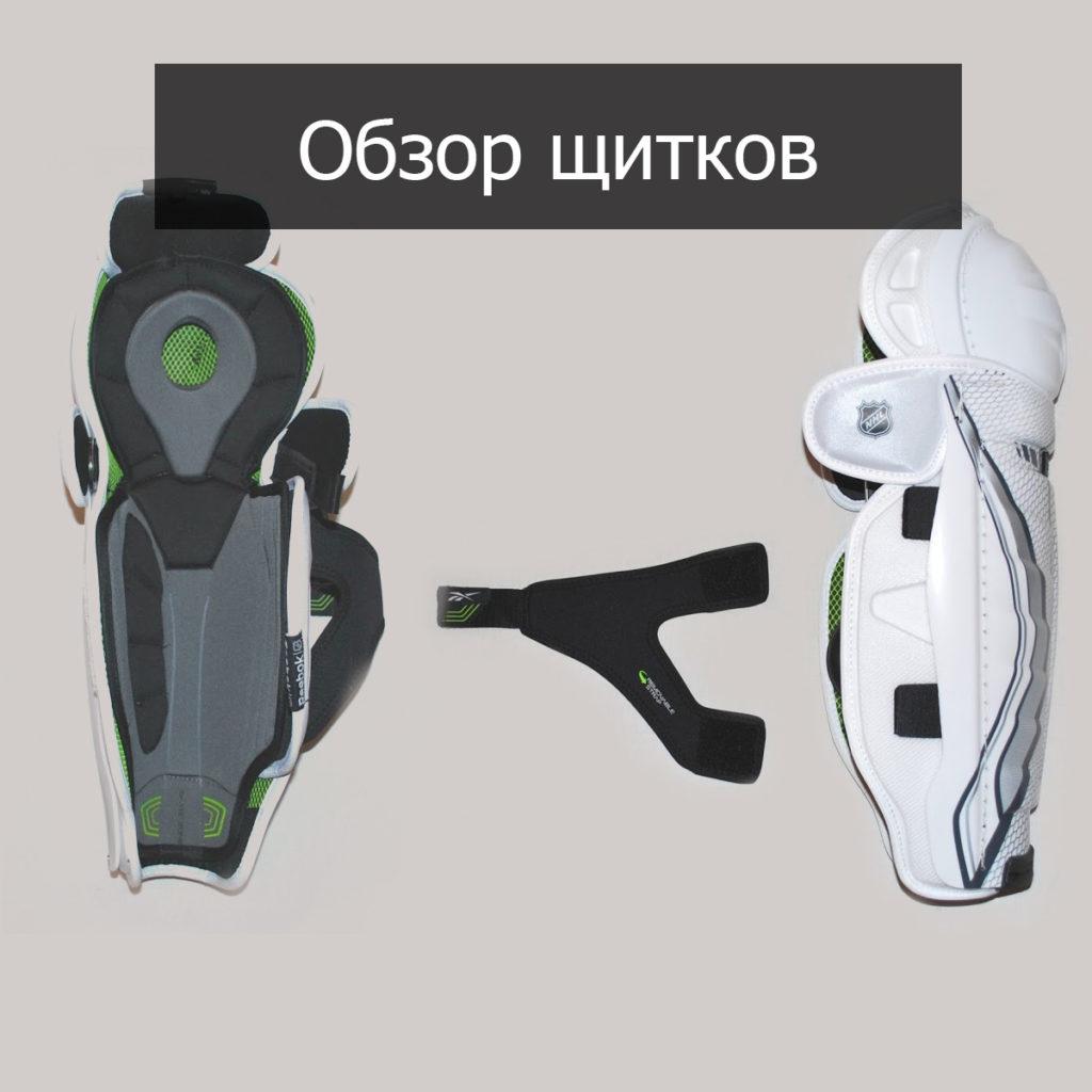 obzor-shchitkov