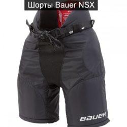 Шорты Bauer NSX