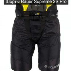 Шорты Bauer Supreme 2S Pro