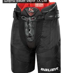Шорты Bauer Vapor 1X Lite
